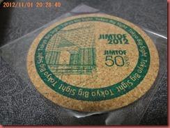 DSC01648