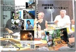 200808dvd