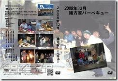 200812dvd