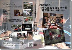 200908dvd