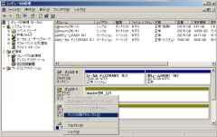 20070113ディスクの再アクティブ化